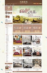 [B205-2] 古韵-家居、家具、壁纸类网店专用旺铺模板