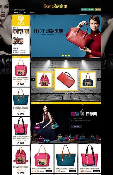 基础版-深色-女包、女鞋、成人用品等店铺专用旺铺模版