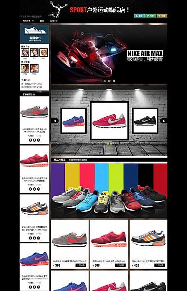 基础版-深色-运动户外、男装、男鞋等男士类店铺专用旺铺模版
