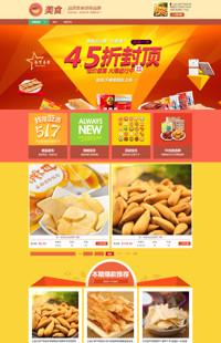 [B208-1] 美食节-美食、零食类店铺节日旺铺专业版模板