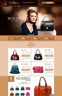[B209-1] Bag-女包、男包、运动户外类旺铺专业版模板