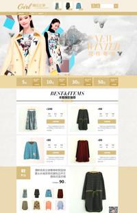 [B209-2] Girl-男装、女装、饰品类旺铺专业版模板