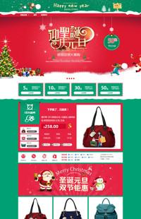 [B210-2] 圣诞元旦-年终盛典:全行业通用圣诞节、元旦旺铺专业版模板