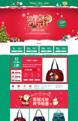 圣诞元旦-年终盛典:全行业通用圣诞节、元旦旺铺专业版模板