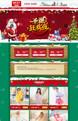圣诞、元旦:双节全行业通用专业版节日模板