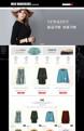 素风-服装、鞋包……行业专用旺铺模板