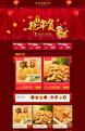 抢年货-全行业通用春节年货旺铺专业版模板