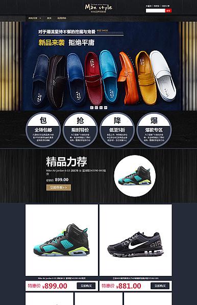 黑色、户外运动、男装、男鞋、运动鞋行业模板