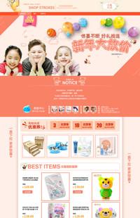 [B224-1] 妈咪的天堂,宝贝的天使-母婴系列行业通用旺铺专业版模板