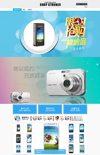 数码手机相机类行业专用旺铺模板