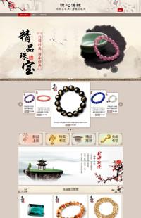[B228-1] 古典风-珠宝、饰品、美食、行业专用专业版旺铺模板