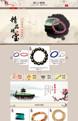古典风-珠宝、饰品、美食、行业专用专业版旺铺模板