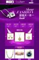 紫色妖姬-内衣、珠宝、饰品行业专用旺铺专业版模板