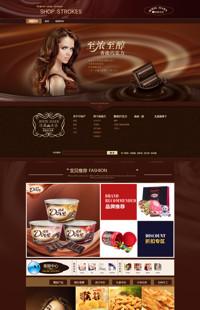[B230-1] 巧克力、美食专用旺铺专业版模板