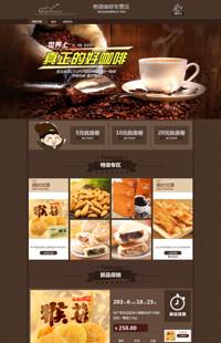 [B235-1] 咖啡的浪漫与激情、美食专用旺铺专业版模板