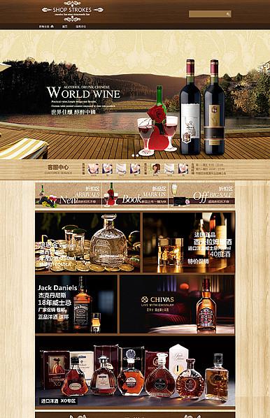 良木-名酒、美食、咖啡等食品类旺铺专业版模板