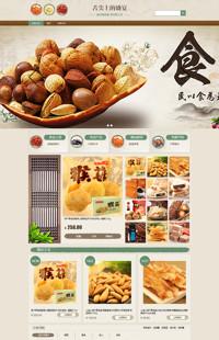 [B240-1] 茶铺,干果、茶叶类行业专用旺铺专业版模板