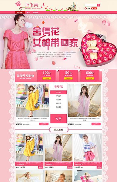 女人花-女装、女鞋、女包等女性行业旺铺专业版模板