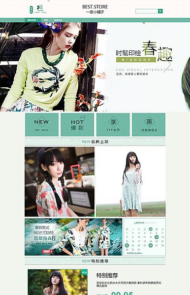 春之文艺-服装、化妆品、香水行业通用旺铺专业版模板