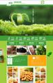 农家乐-农产品类、食品、茶叶等行业专用旺铺专业版模板