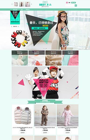 孩提-童装、母婴用品专用旺铺专业版模板
