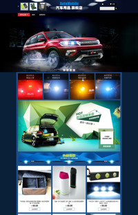 [B247-2] 车品-汽车用品专用旺铺专业版模板