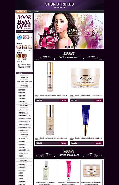 基础版:紫色妖姬-化妆品、香水、珠宝饰品类行业专用旺铺模板