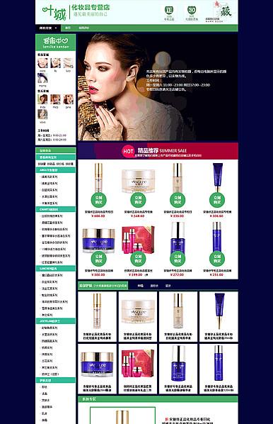 基础版-化妆品、香水、美容行业通用旺铺专业版模板