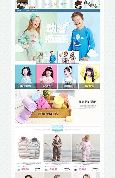 可爱童装、母婴类行业专用旺铺专业版模板