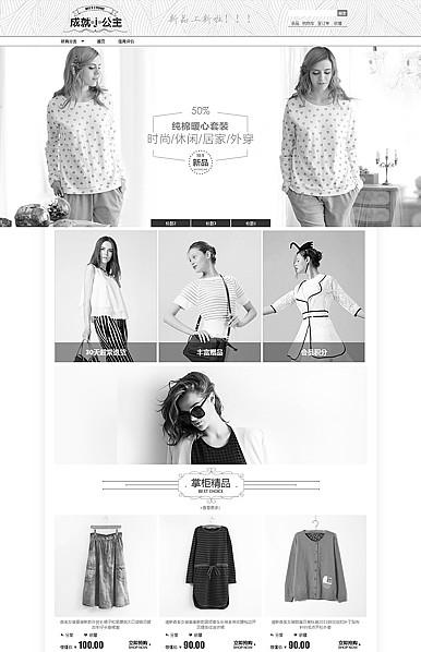 黑白调-鞋包、服装类行业专用旺铺专业版模板
