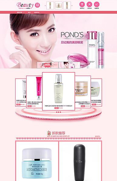 美丽了时代-化妆品行业通用旺铺专业版模板