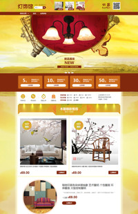 [B268-3] 灯饰:家居、灯饰行业旺铺专业版模板
