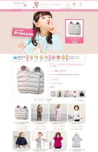 [B270-1] 可爱-童装行业专用旺铺专业版模板