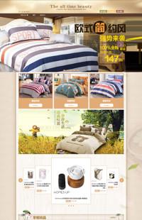 [B273-2] 家居、家纺、厨卫用品店专用旺铺专业版模板
