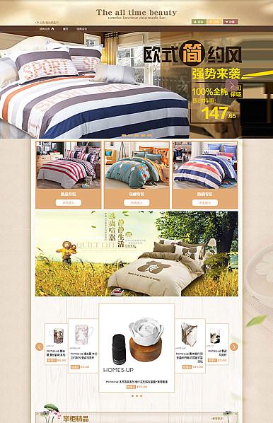 家居、家纺、厨卫用品店专用旺铺专业版模板