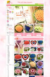 [B274-1] 基础版:花花世界-鲜花、花卉行业专用旺铺专业版模板