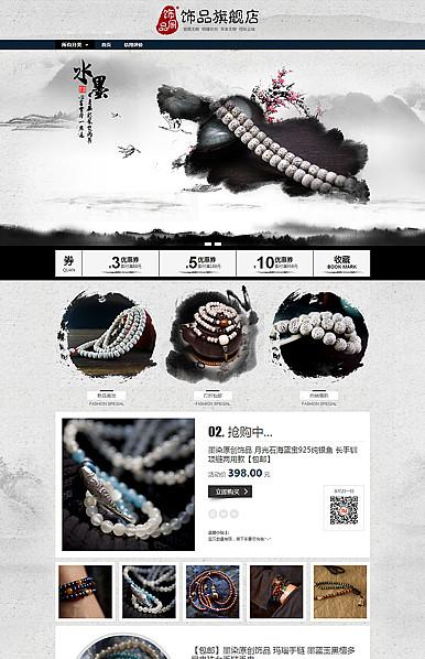 黑白水墨-古典饰品、玉器、珠宝、佛珠专用旺铺专业版模板