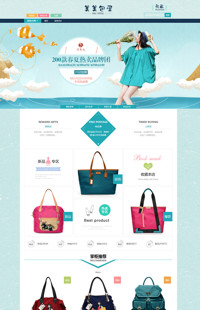 [B277-3] 蓝色理想-女鞋、女包、女士类行业通用旺铺专业版模板
