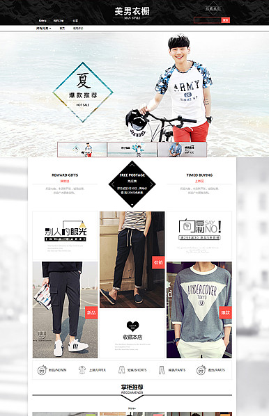 美男衣橱-男装、男士类行业通用旺铺专业版模板