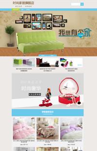 [B280-1] 家具、创意礼品类行业专用旺铺专业版模板