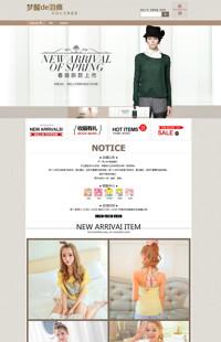 [B283-1] 时尚之美-女装类行业专用旺铺专业版模板