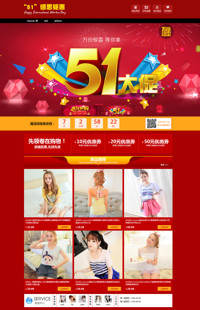 [B285-1] 欢乐五一节日全行业专用旺铺专业版模板