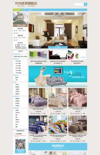 [B291-1] 基础版:家具、创意礼品类行业专用旺铺专业版模板