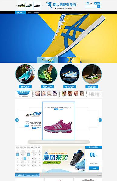 乐享生活-运动行业通用旺铺专业版模板