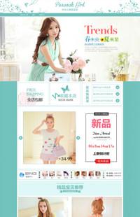 [B298-1] 时尚之美-女装类行业专用旺铺专业版模板