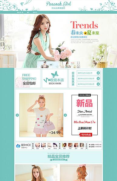 时尚之美-女装类行业专用旺铺专业版模板