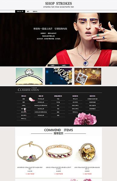 珠宝,饰品类行业专用旺铺专业版模板