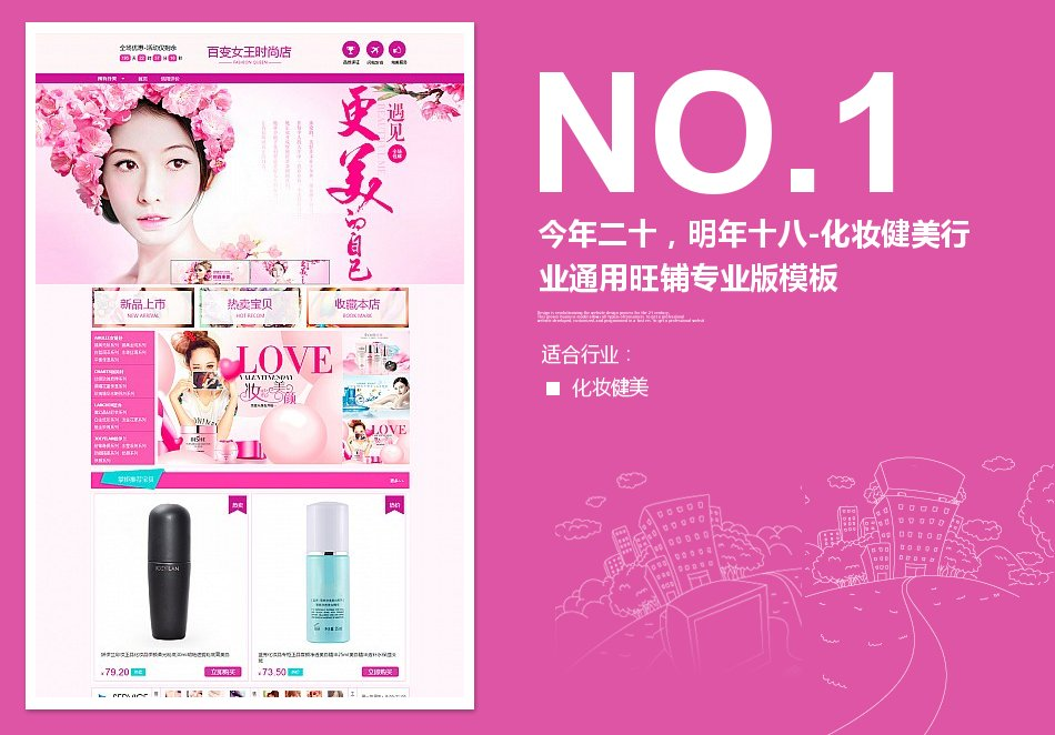 今年二十,明年十八-化妆健美行业通用旺铺专业版免费模板
