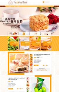 [B314-1] 乐享生活-食品、干货、蛋糕、巧克力行业旺铺专业版模板