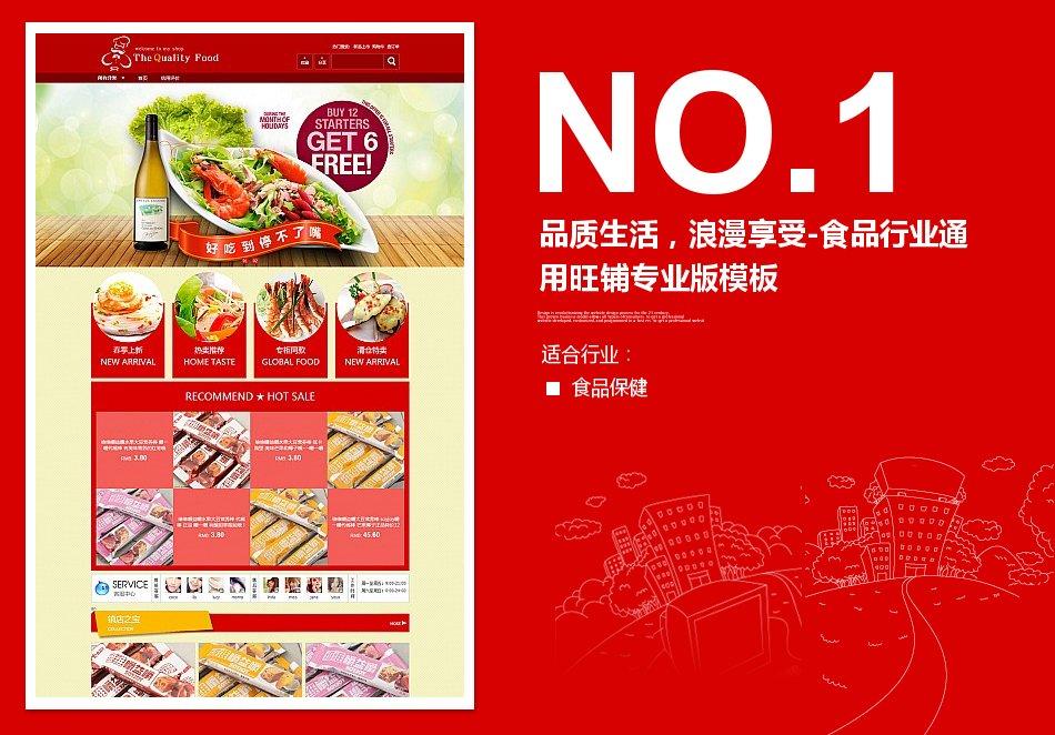 品质生活,浪漫享受-食品行业通用旺铺专业版模板